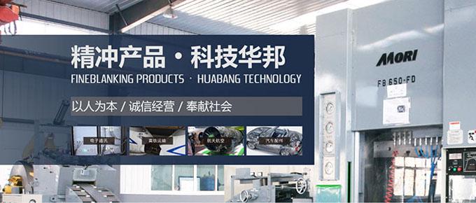 威海华邦精冲科技股份有限公司