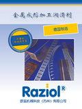 Raziol冲压润滑油——欧兹机械
