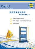 Raziol微型定量供油系统 MS 6——欧兹机械