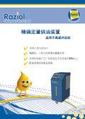 Raziol精确定量供油装置——欧兹机械