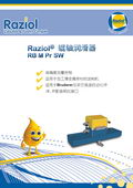 Raziol辊轴润滑器 RB M Pr SW——欧兹机械