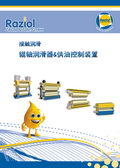 Raziol辊轴润滑器&供油控制装置——欧兹机械