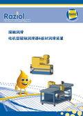 Raziol电机型辊轴润滑器&板材润滑装置——欧兹机械