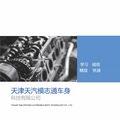 天津天汽模志通车身科技有限公司