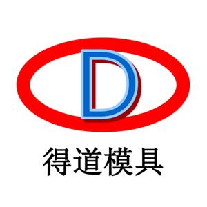 台州市黄岩得道模具股份有限公司