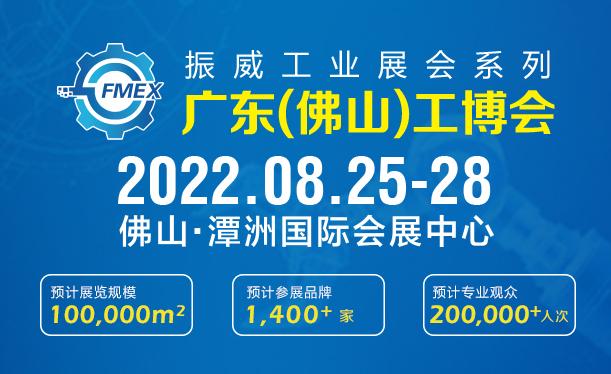 2022广东(佛山)国际机械工业装备博览会